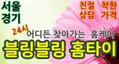 블링블링홈타이- 경기 고양 일산 파주 홈케어 방문샵 예약하러가기.