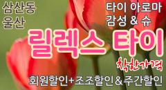울산 삼산동 롯데부근 릴렉스타이 착한가격 감성테라피