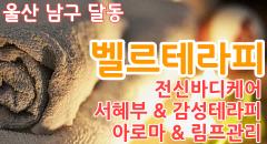 벨르테라피 울산남구 달동 서혜부&감성테라피