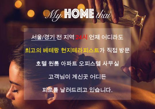 강북강서 아로마 힐링 스포츠 타이
