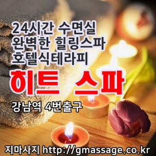 강남히트스파1.png