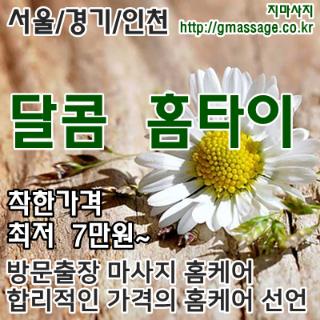 달콤홈타이1.png