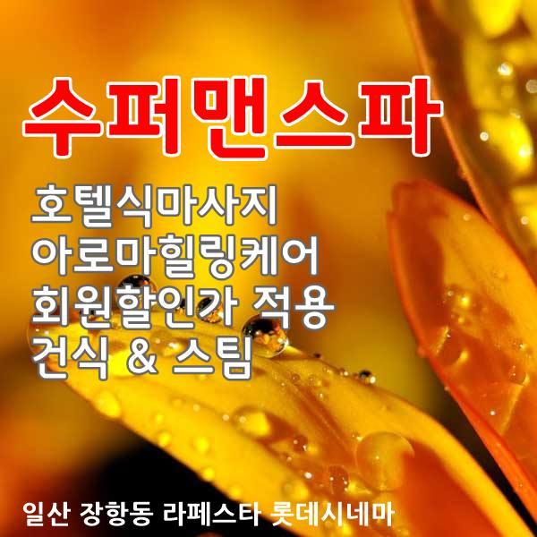 일산_수퍼맨스파.jpg